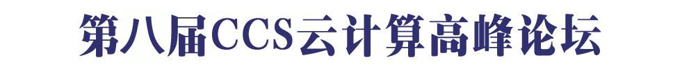 2017——第十届CCS企业云计算高峰论坛